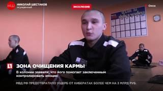 Заключенные одной из тюрем в Омске занимаются йогой  ради просветления(Омские заключенные пытаются достичь просветления при помощи йоги Подробнее на сайте