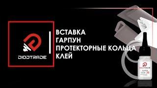 ОБЗОР - Все для монтажа потолка - Вставка, Гарпун, Протекторные кольца и Клей!