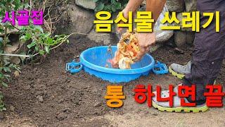 시골집 음식물쓰레기 통 하나로 끝내기, #음식물쓰레기,…