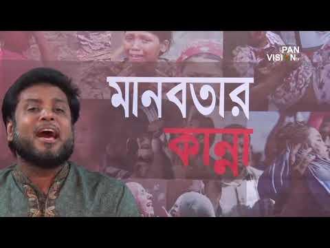Song- Moner Kotha  Kotha o Sur-Kobi Aminul Islam Sur O Shilpi-Moshiur Rahman