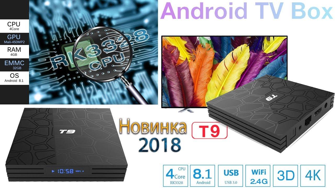 T9 RK3328 Android 8 1  TV Box RAM 4/32GB ROM 4/64GB TV Box