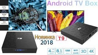 Новинка цього року TV Box T9 на 4Гб+32Гб Android 8.1 з нормальним охолодженням Огляд