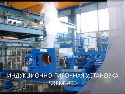 Производство гнутых отводов для нефтегазового комплекса