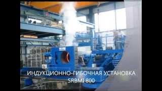 Производство гнутых отводов для нефтегазового комплекса(ЗАО «Серебряный мир 2000» представляет собственное производство гнутых отводов посредством индукционного..., 2015-04-09T10:09:49.000Z)