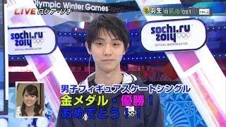 金メダルを獲得した羽生結弦選手のインタビュー youtubeで収益をあげる...