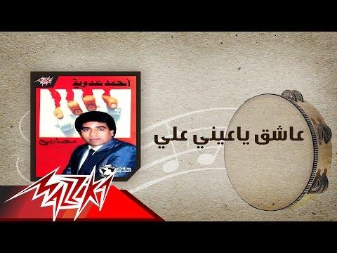 اغنية أحمد عدوية- عاشق ياعيني علي - استماع كاملة اون لاين MP3