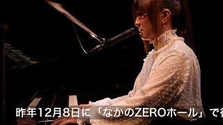 【LIVE】Blu-ray「奥華子の弾き語りダークナイト☆」ダイジェスト映像