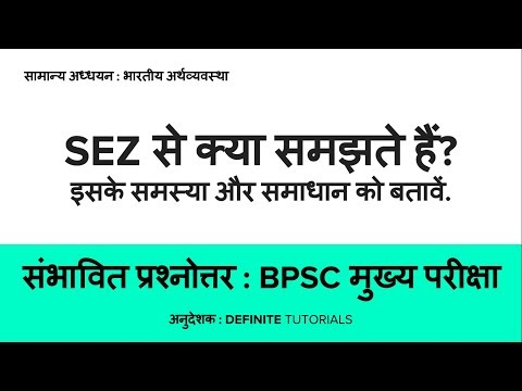 What is SEZ? Tell its problem and solution (in Hindi) - Expected Question with Model Answer