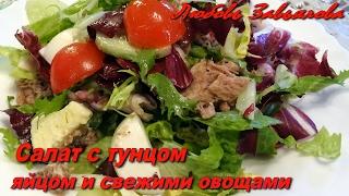 Салат с тунцом- вкусный, легкий и простой в приготовлении/Tuna salad
