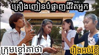គ្រឿងញៀនបំផ្លាញជីវិតអ្នក | Tobacco ruins your life | Education - New Comedy kids from Khchao Keatha