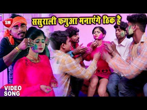 ससुराली फगुआ मनाएंगे ठीक है | 2019 का सबसे बड़ा होली गीत | Mone Lal | New Bhojpuri Holi Song