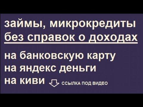 Займ Быстроиз YouTube · Длительность: 4 мин25 с  · отправлено: 2 дн. назад · кем отправлено: Клара Белоусова