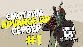 GTA SAMP с Михакером #1 - Сервер Advance RolePlay Red