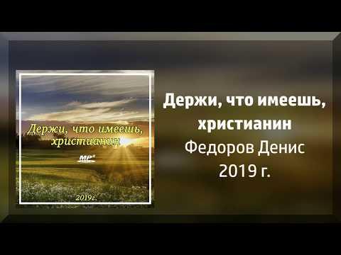 НОВЫЙ АЛЬБОМ 2019: Держи, что имеешь, христианин - Федоров Денис