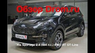 Kia Sportage 2018 2.4 (184 л.с.) 4WD AT GT-Line - видеообзор