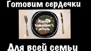 Готовим Сердечки, Для всей СЕМЬИ! На День Святого Валентина