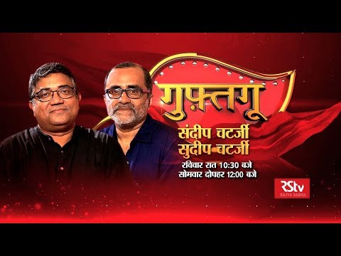 Promo- Guftagoo with Sandeep Chatterjee and Sudeep Chatterjee