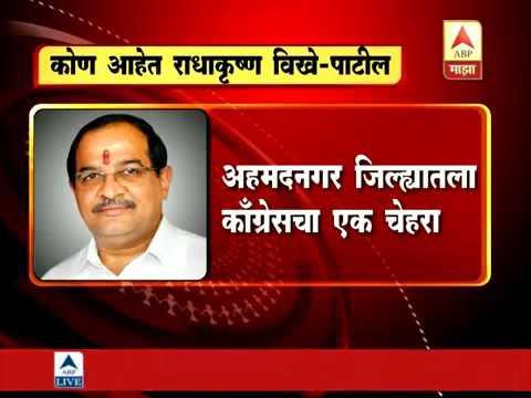 Who is Radhakrishna Vikhe Patil ?