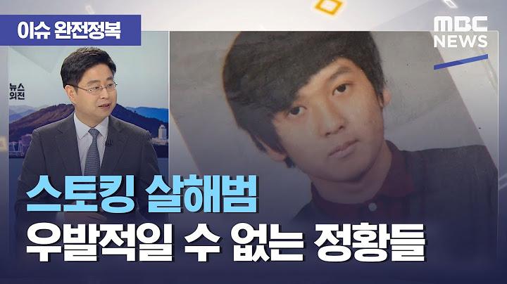 [이슈 완전정복] 스토킹 살해범 우발적일 수 없는 정황들, LH 현직 직원 투기혐의 첫 구속 (2021.04.06/뉴스외전/MBC)