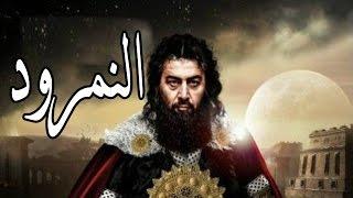 قصة ملك تحدى إرادة الله عز وجل فرد الله تعالى عليه رد العزيز المنتقم