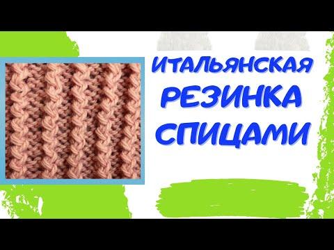 Итальянская резинка спицами схема видео