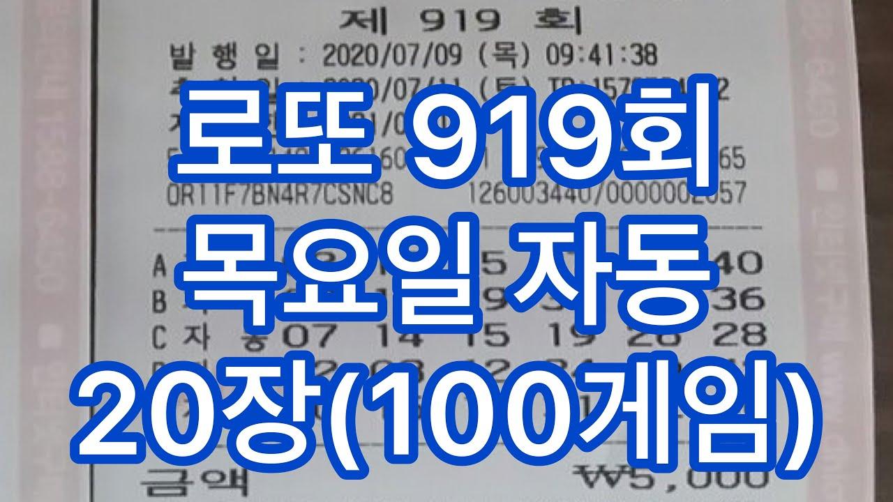 로또 919회 목요일 자동사진20장(100게임)