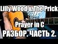 Разбор на гитаре. Lilly Wood & The Prick - Prayer in C. Часть 2.