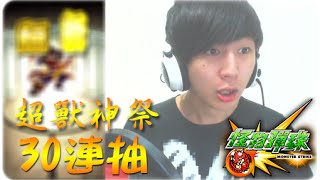 [Hins Plays] 怪物彈珠 ∥ 超獸神祭30連抽 ∥ 人品爆發?!(ft. Hidy) thumbnail