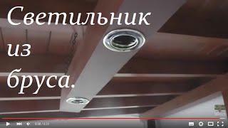 Подвесной светильник из куска бруса.( Изготовление)