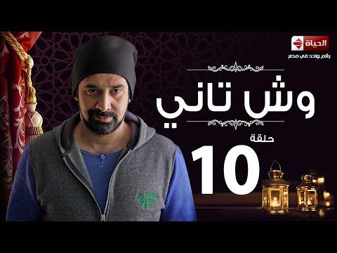مسلسل وش تانى HD - الحلقة العاشرة - Wesh Tany Eps 10