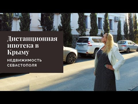 КРЫМ/СЕВАСТОПОЛЬ: Способы взять ипотеку в Крыму. Дистанционная ипотека для Крыма.