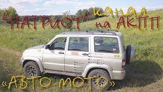 """УАЗ """" Патриот """" дизель ЗМЗ 514 + АКПП"""