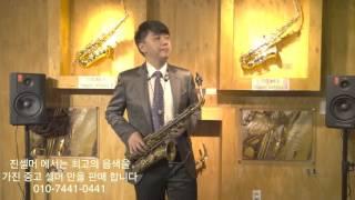 [ 섬마을 선생님 ] 한성만 셀마 마크식스 색소폰 연주 韓成萬萨克管演奏