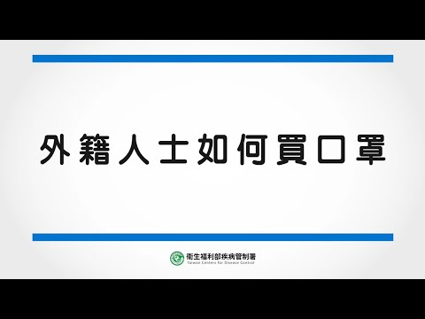 李伯璋署長 - 外籍人士如何買口罩 _ 國語