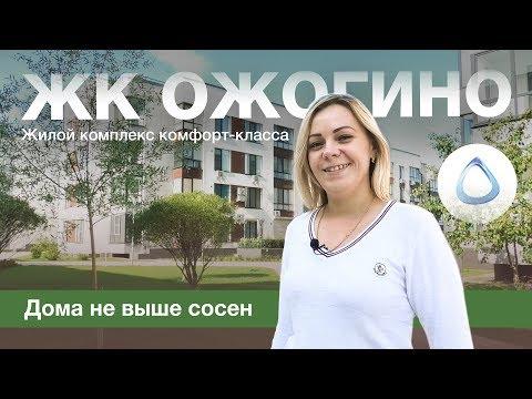 Обзор ЖК Ожогино г. Тюмень