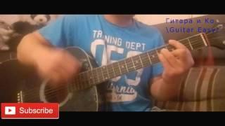 Как играть: Честный- Маями, на гитаре. Аккорды и текст в описании