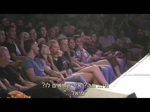 גדי וילצ'רסקי עושה סטנדאפ: הקהל הכי הזוי חלק 2