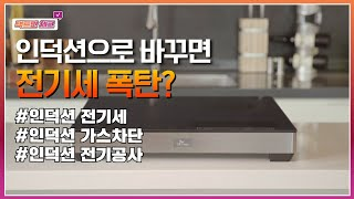 [SKmagic] 인덕션 전기세? 전기공사 필수? 가스…
