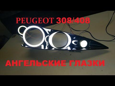 Peugeot 308/408. Ангельские глазки.