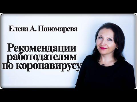 Профилактика коронавируса в организациях - Елена А. Пономарева