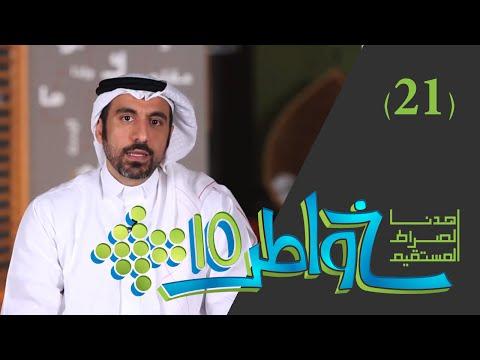خواطر 10 - الحلقة 21 - رحلة خواطر