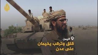 🇾🇪 تجدد الاشتباكات في عدن.. ما إستراتيجية الإمارات بحرب اليمن؟