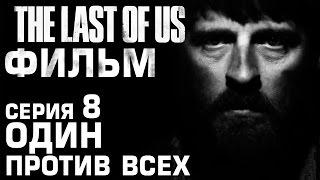 The Last Of Us ФИЛЬМ Серия 8 - ОДИН ПРОТИВ ВСЕХ