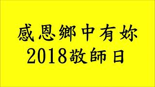 Publication Date: 2018-09-09 | Video Title: 感恩鄉中有妳,2018敬師日