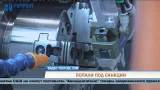 Пермский «Авиадвигатель» вошел в санкционный список США