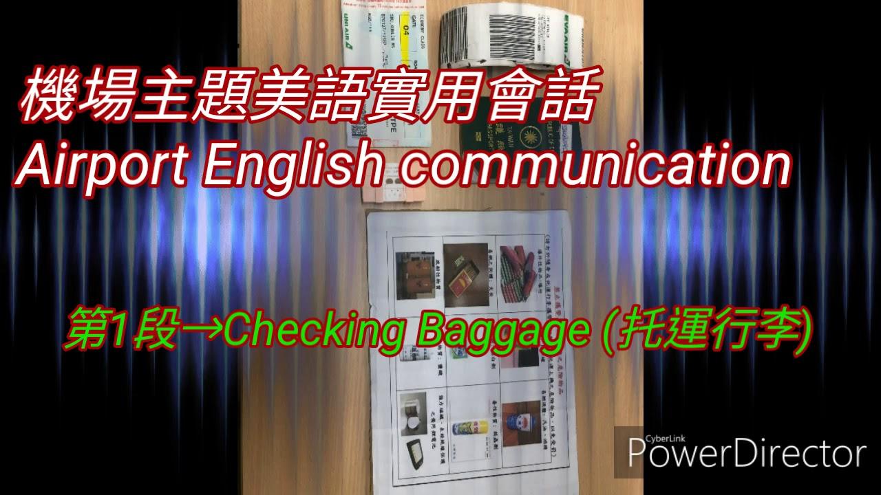 機場主題美語實用會話[Airport English communication]#10 - YouTube