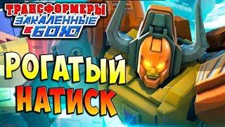 РОГАТЫЙ НАТИСК ЭНИГМА Трансформеры Закаленные в Бою Transformers Forged To Fight ч.205