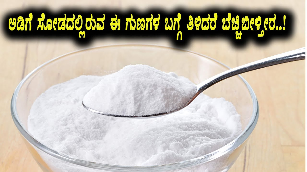 Surprising Baking Soda Uses & Remedies | Top Kannada Health Videos | Top  Kannada TV