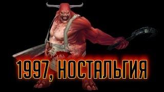 Diablo III: Падение Тристрама – 1997, ностальгия