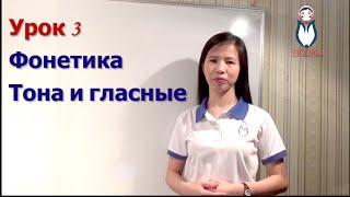 [Việt Nga] Урок 3 -  Фонетика – Тона и гласные | Вьетнамский Язык Плюс